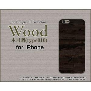 スマホケース iPhone SE ハードケース/TPUソフトケース Wood(木目調)type010 wood調 ウッド調 こげ茶色 シンプル|orisma