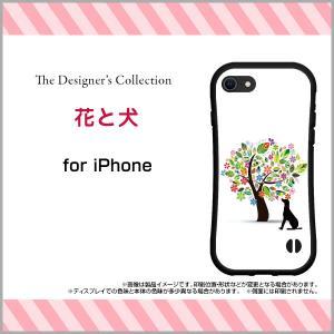 スマホケース iPhone SE (第2世代) 2020 SE2 アイフォン エスイー 耐衝撃 ハイブリッドケース ストラップホール付 花と犬|orisma