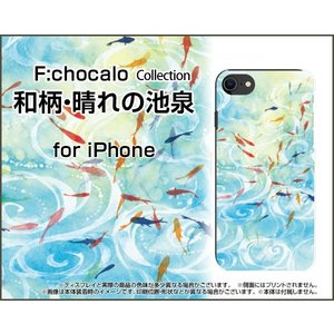 スマホケース iPhone SE (第2世代) 2020 SE2 ハードケース/TPUソフトケース 和柄・晴れの池泉 F:chocalo デザイン 夏 金魚 イラスト 水色 和柄 orisma