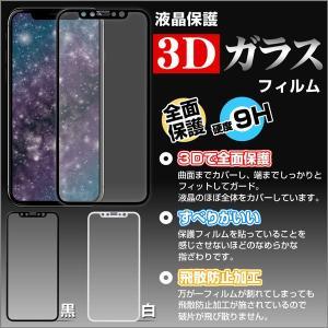 iPhone X アイフォン X アイフォーン X Apple アップル 液晶全面保護3Dガラスフィルム|orisma