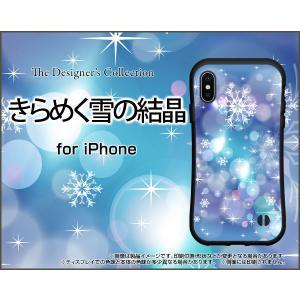 スマホケース iPhone X アイフォン テン 耐衝撃 ハイブリッドケース ストラップホール付 きらめく雪の結晶|orisma