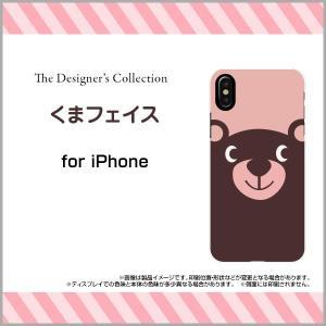 スマホケース iPhone XR ハードケース/TPUソフトケース くまフェイス イラスト キャラクター くま クマ ピンク かわいい|orisma