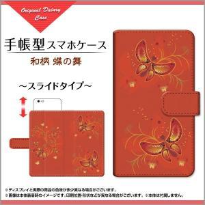 スマホケース LG it isai V30+ Beat vivid VL FL 手帳型 スライドタイプ ケース/カバー 和柄 蝶の舞 和柄 日本 和風 わがら わふう ちょう バタフライ|orisma