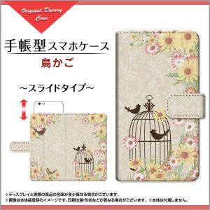 スマホケース LG it isai V30+ Beat vivid VL FL 手帳型 スライドタイプ ケース/カバー 鳥かご ガーリー 花 ダマスク柄 とり|orisma