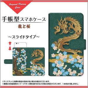 スマホケース LG it isai V30+ Beat vivid VL FL 手帳型 スライドタイプ ケース/カバー 龍と桜 和柄 日本 和風 春 りゅう さくら 雲 ゴールド|orisma