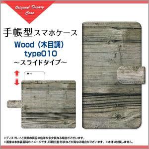 スマホケース isai V30+ Beat vivid VL FL 手帳型 スライドタイプ ケース/カバー Wood(木目調) type010 wood調 ウッド調 シンプル orisma