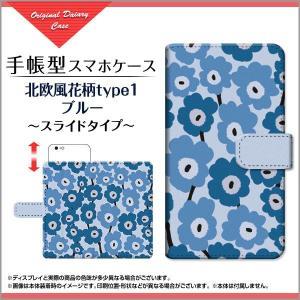 スマホケース isai V30+ Beat vivid VL FL 手帳型 スライドタイプ ケース/カバー 北欧風花柄type1ブルー マリメッコ風 花柄 フラワー ブルー 青 orisma