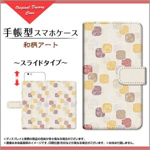 スマホケース かんたんスマホ [705KC] 手帳型 スライド式 ケース/カバー 和柄アート 和柄 日本 和風 ジャパニーズ わがら|orisma