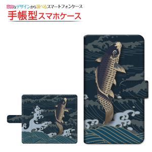 スマホケース かんたんスマホ [705KC] 手帳型 スライド式 ケース/カバー 鯉がはねる 和柄 日本 和風 魚 波 こい 青 orisma