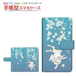 スマホケース かんたんスマホ [705KC] 手帳型 スライド式 ケース/カバー うさぎと桜 和柄 日本 和風 春 しだれ桜 ウサギ 青 orisma