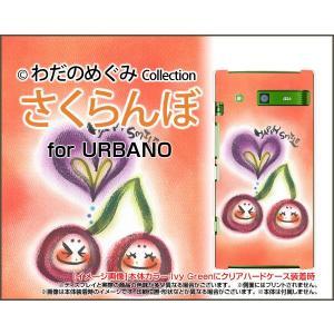 URBANO V01 KYV31 ハードケース/TPUソフトケース 液晶保護フィルム付 さくらんぼ わだのめぐみ デザイン イラスト 墨 パステル ほっこり|orisma