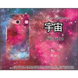スマホケース rafre KYV40 ハードケース/TPUソフトケース 宇宙(ピンク×ブルー) カラフル グラデーション 銀河 星|orisma