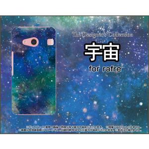 スマホケース rafre KYV40 ハードケース/TPUソフトケース 宇宙(ブルー×グリーン) カラフル グラデーション 銀河 星|orisma
