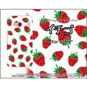 スマホケース rafre KYV40 ハードケース/TPUソフトケース イチゴ いちご 苺 赤 果物|orisma