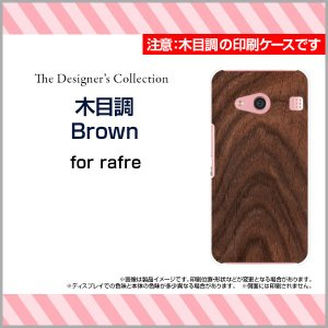 スマホケース rafre KYV40 ハードケース/TPUソフトケース 木目調Brown ウッド wood ブラウン 茶色 ナチュラル シンプル|orisma