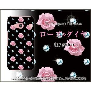 スマホケース rafre KYV40 ハードケース/TPUソフトケース ローズ&ダイヤ 薔薇(バラ)綺麗(きれい キレイ) ピンク|orisma