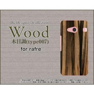 スマホケース rafre KYV40 ハードケース/TPUソフトケース Wood(木目調)type007 wood調 ウッド調 うす茶色 シンプル カジュアル|orisma