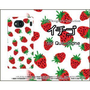 スマホケース Qua phone QX KYV42 ハードケース/TPUソフトケース イチゴ いちご 苺 赤 果物|orisma