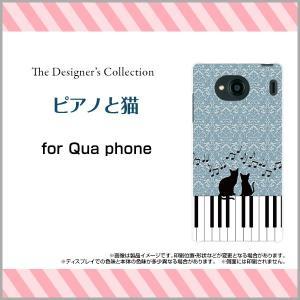 スマホケース Qua phone QX KYV42 ハードケース/TPUソフトケース ピアノと猫 楽器 ねこ ネコ 音符 ダマスク柄 イラスト シルエット ブルー 青|orisma