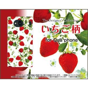 スマホケース Qua phone QX KYV42 ハードケース/TPUソフトケース いちご柄 苺(イチゴ)模様 ストロベリー 可愛い(かわいい)|orisma