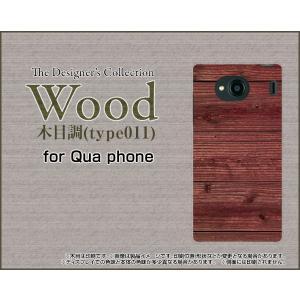 スマホケース Qua phone QX KYV42 ハードケース/TPUソフトケース Wood(木目調)type011 wood調 ウッド調 赤茶色 シンプル アンティーク調|orisma