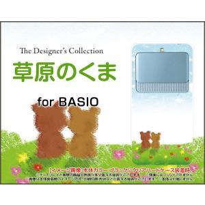 対応機種:BASIO3 [KYV43] 対応キャリア:au(エーユー)  ■メール便(日本郵便:ゆう...
