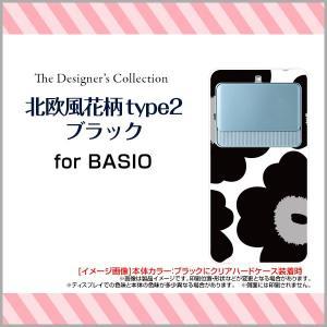 スマホケース BASIO3 KYV43 ハードケース/TPUソフトケース 北欧風花柄type2ブラック マリメッコ風 花柄 フラワー 黒 モノトーン|orisma