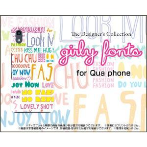 スマホケース Qua phone QZ KYV44 ハードケース/TPUソフトケース ガーリーフォント(カラフル) モノトーン ポップ 文字 白|orisma