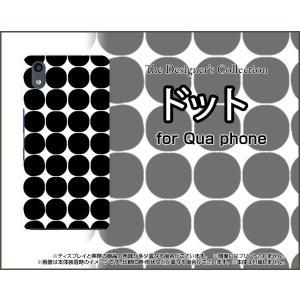 スマホケース Qua phone QZ KYV44 ハードケース/TPUソフトケース ドット(ブラック) モノトーン ポップ 水玉 黒 白|orisma