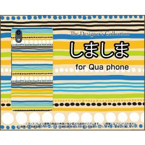 スマホケース Qua phone QZ KYV44 ハードケース/TPUソフトケース しましま(オレンジ) カラフル ボーダー ドット 青 黄色 白|orisma