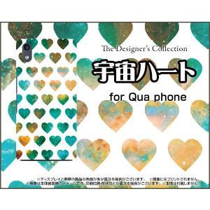 スマホケース Qua phone QZ KYV44 ハードケース/TPUソフトケース 宇宙ハート(ホワイト) かわいい はーと ドット グラデーション|orisma