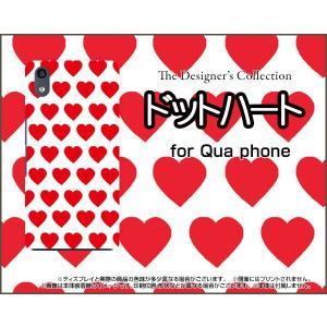 スマホケース Qua phone QZ KYV44 ハードケース/TPUソフトケース ドットハート 可愛い(かわいい) はーと レッド 赤|orisma