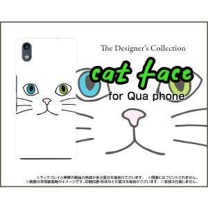 スマホケース Qua phone QZ KYV44 ハードケース/TPUソフトケース キャットフェイス(ホワイト) ねこ 猫 白 顔 ひげ ヒゲ|orisma