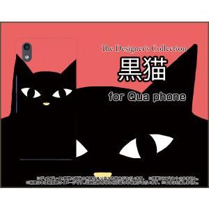 スマホケース Qua phone QZ KYV44 ハードケース/TPUソフトケース 黒猫(レッド) ねこ 猫 赤 顔 ポップ|orisma