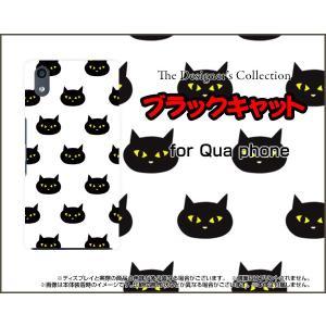 スマホケース Qua phone QZ KYV44 ハードケース/TPUソフトケース ブラックキャット ねこ 猫 黒 ドット ポップ|orisma