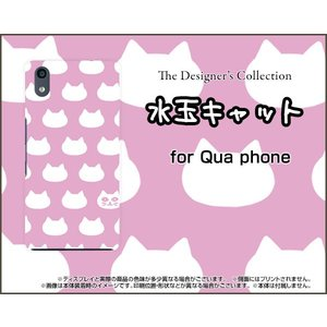スマホケース Qua phone QZ KYV44 ハードケース/TPUソフトケース 水玉キャット(ピンク) ねこ 猫柄 キャット ピンク 水玉|orisma