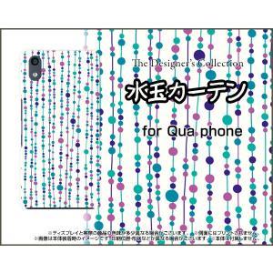 スマホケース Qua phone QZ KYV44 ハードケース/TPUソフトケース 水玉カーテン(白×青) 水玉 カーテン ブルー ホワイト|orisma