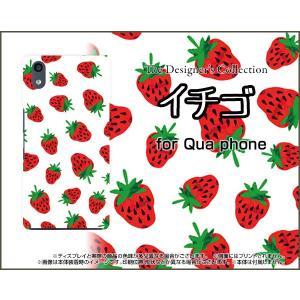 スマホケース Qua phone QZ KYV44 ハードケース/TPUソフトケース イチゴ いちご 苺 赤 果物|orisma