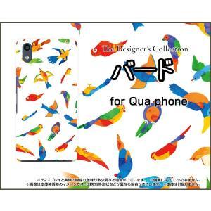 スマホケース Qua phone QZ KYV44 ハードケース/TPUソフトケース バード(カラフル) 鳥 とり カラフル 動物|orisma