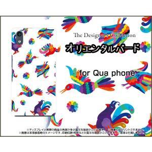 スマホケース Qua phone QZ KYV44 ハードケース/TPUソフトケース オリエンタルバード 鳥 とり カラフル 動物|orisma