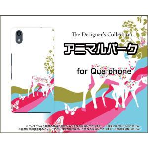 スマホケース Qua phone QZ KYV44 ハードケース/TPUソフトケース アニマルパーク(バンビ) こじか 鹿 しか 動物|orisma