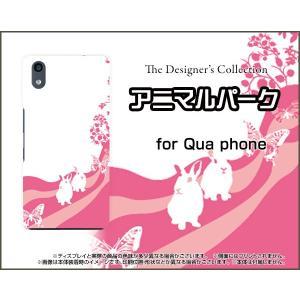 スマホケース Qua phone QZ KYV44 ハードケース/TPUソフトケース アニマルパーク(ラビット) うさぎ ウサギ ピンク 動物|orisma