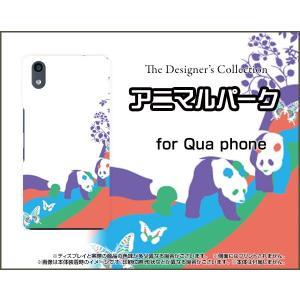 スマホケース Qua phone QZ KYV44 ハードケース/TPUソフトケース アニマルパーク(パンダ) ぱんだ 紫 動物 カラフル|orisma