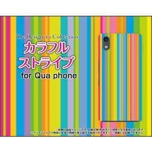 スマホケース Qua phone QZ KYV44 ハードケース/TPUソフトケース カラフルストライプ type001 可愛い(かわいい) ポップ|orisma