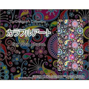 スマホケース Qua phone QZ KYV44 ハードケース/TPUソフトケース カラフルアート からふる あーと 絵|orisma