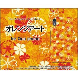 スマホケース Qua phone QZ KYV44 ハードケース/TPUソフトケース オレンジアート おれんじ 橙 あざやか きれい|orisma