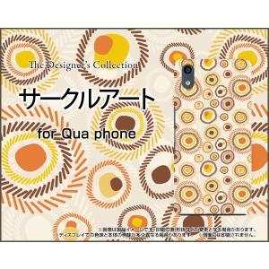 スマホケース Qua phone QZ KYV44 ハードケース/TPUソフトケース サークルアート さーくる 円 あーと 茶色 茶系|orisma
