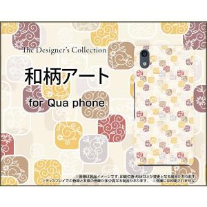 スマホケース Qua phone QZ KYV44 ハードケース/TPUソフトケース 和柄アート 日本 ジャパニーズ わがら|orisma