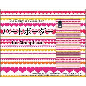 スマホケース Qua phone QZ KYV44 ハードケース/TPUソフトケース ハートボーダー しましま はーと ピンク ぴんく|orisma