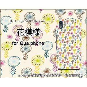 スマホケース Qua phone QZ KYV44 ハードケース/TPUソフトケース 花模様 はな イラスト フラワー アート ドット|orisma